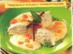 Творожные клейки с винным соусом